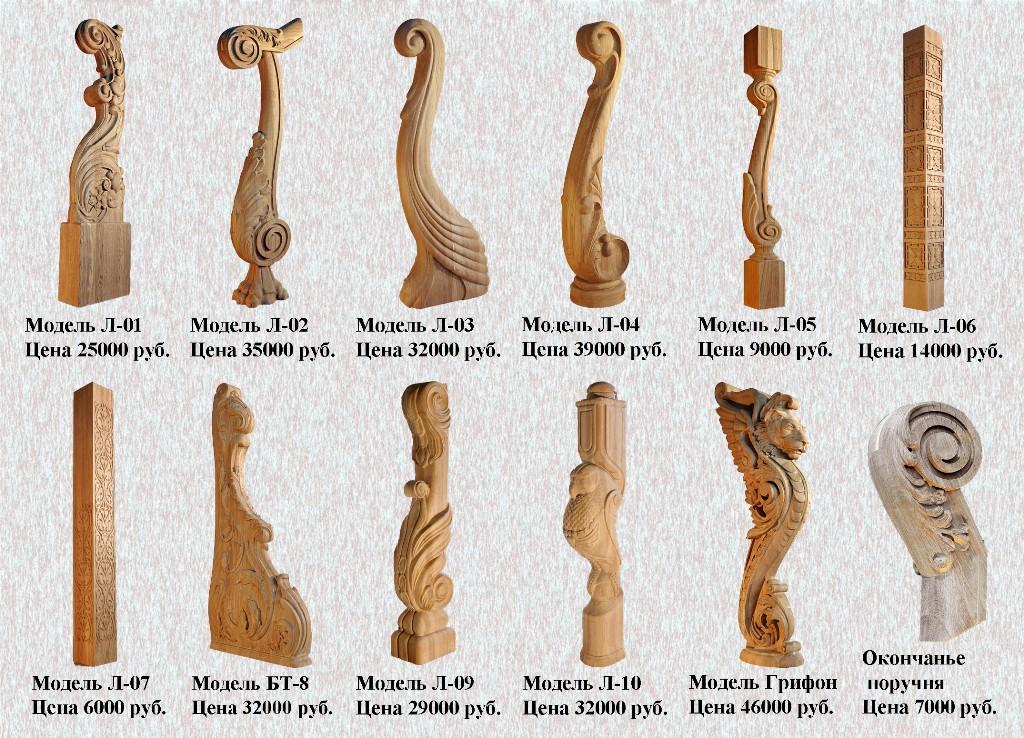 Деревянные резные столбы